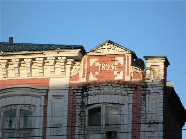 Дом 1893 года